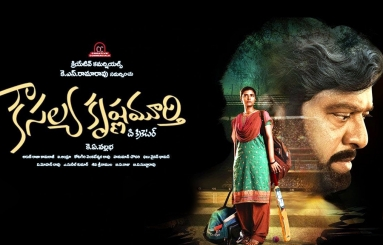 Kousalya Krishnamurthy Movie Wallpapers