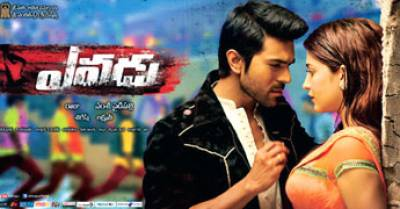 Yevadu Movie Review
